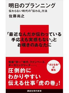 明日のプランニング 伝わらない時代の「伝わる」方法(講談社現代新書)