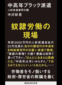 中高年ブラック派遣 人材派遣業界の闇(講談社現代新書)