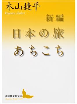 新編 日本の旅あちこち(講談社文芸文庫)