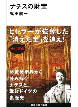ナチスの財宝(講談社現代新書)