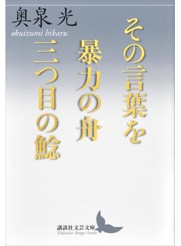 その言葉を/暴力の舟/三つ目の鯰(講談社文芸文庫)