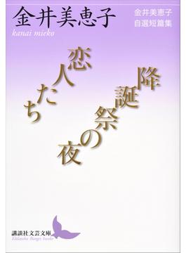 恋人たち/降誕祭の夜 金井美恵子自選短篇集(講談社文芸文庫)