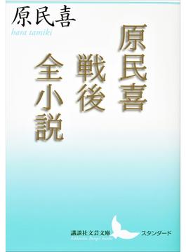 原民喜戦後全小説(講談社文芸文庫)