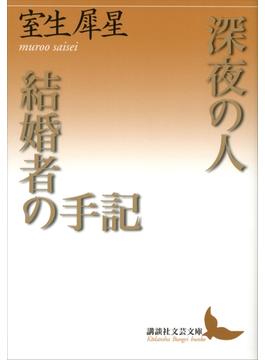 深夜の人・結婚者の手記(講談社文芸文庫)