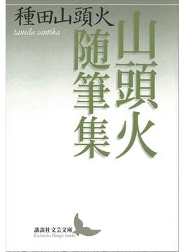 山頭火随筆集(講談社文芸文庫)