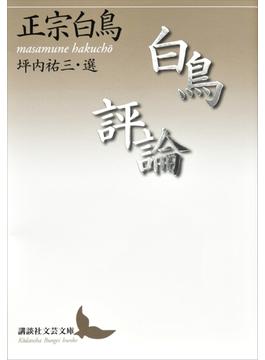 白鳥評論(講談社文芸文庫)