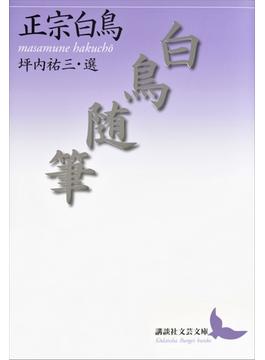 白鳥随筆(講談社文芸文庫)