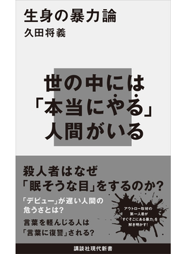生身の暴力論(講談社現代新書)