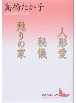 人形愛 秘儀 甦りの家(講談社文芸文庫)