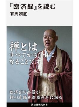 『臨済録』を読む(講談社現代新書)