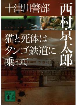 十津川警部 猫と死体はタンゴ鉄道に乗って(講談社文庫)