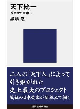 天下統一 秀吉から家康へ(講談社現代新書)