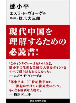 トウ小平(講談社現代新書)