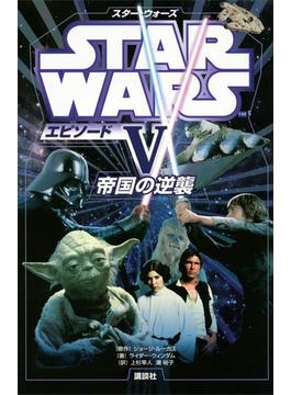スター・ウォーズ エピソード5 帝国の逆襲(ディズニーストーリーブック)