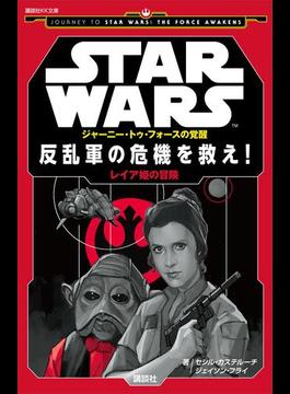 STAR WARS ジャーニー・トゥ・フォースの覚醒 反乱軍の危機を救え! レイア姫の冒険(講談社KK文庫)