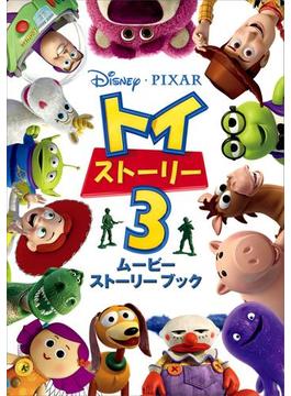 ディズニー ムービーストーリーブック トイ・ストーリー3(ディズニーストーリーブック)