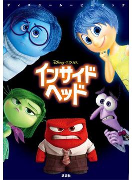 ディズニームービーブック インサイド・ヘッド(ディズニーストーリーブック)
