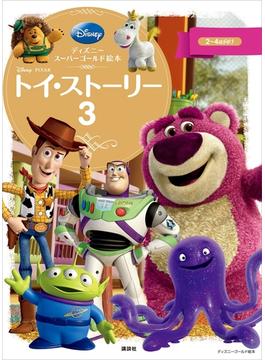 ディズニースーパーゴールド絵本 トイ・ストーリー3(ディズニーゴールド絵本)