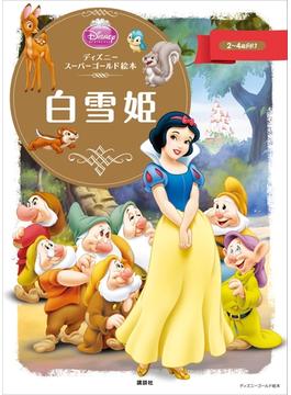ディズニースーパーゴールド絵本 白雪姫(ディズニーゴールド絵本)