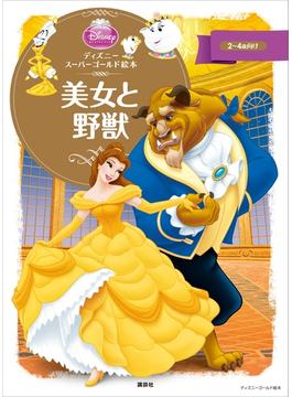 ディズニースーパーゴールド絵本 美女と野獣(ディズニーゴールド絵本)
