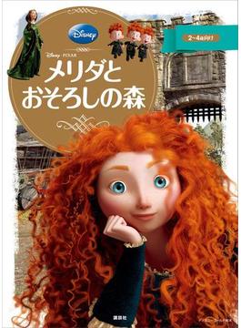 ディズニーゴールド絵本 メリダとおそろしの森(ディズニーゴールド絵本)