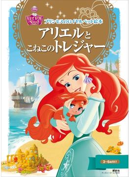 プリンセスのロイヤルペット絵本 アリエルと こねこの トレジャー(ディズニーゴールド絵本)