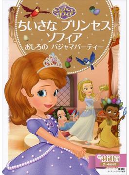 ちいさな プリンセス ソフィア おしろの パジャマパーティー(ディズニーゴールド絵本)