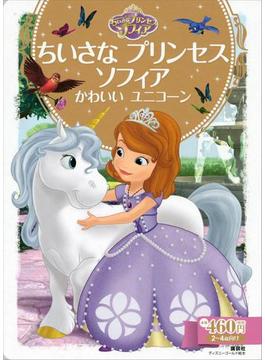 ちいさな プリンセス ソフィア かわいい ユニコーン(ディズニーゴールド絵本)