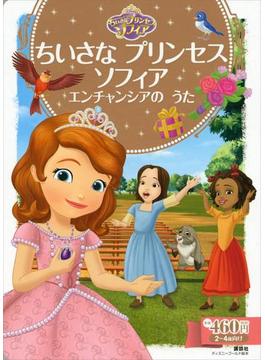ちいさな プリンセス ソフィア エンチャンシアの うた(ディズニーゴールド絵本)