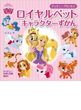 ディズニー プリンセス ロイヤルペット キャラクターずかん(ディズニーえほん文庫)