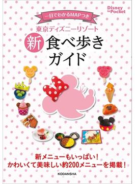 東京ディズニーリゾート 新 食べ歩きガイド(Disney in Pocket)