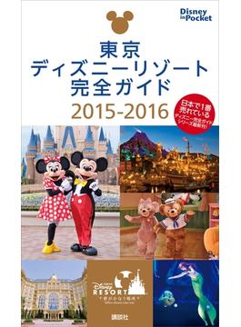 東京ディズニーリゾート完全ガイド 2015-2016(Disney in Pocket)