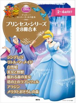 ディズニースーパーゴールド絵本 プリンセス・シリーズ 全8冊合本(ディズニーゴールド絵本)