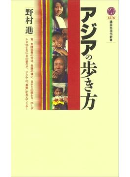 アジアの歩き方(講談社現代新書)
