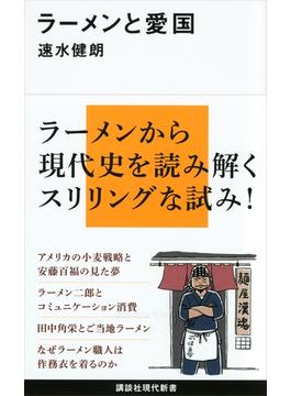 ラーメンと愛国(講談社現代新書)