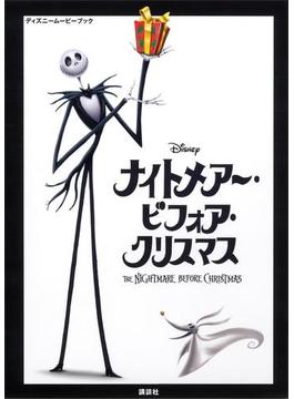 ディズニームービーブック ナイトメアー・ビフォア・クリスマス(ディズニーストーリーブック)
