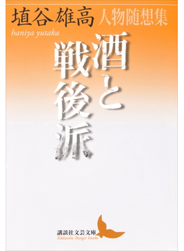 酒と戦後派 人物随想集(講談社文芸文庫)