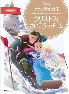 アナと雪の女王 クリストフと さいこうの チーム(ディズニーゴールド絵本)