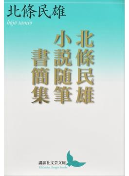 北條民雄 小説随筆書簡集(講談社文芸文庫)