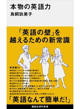 本物の英語力(講談社現代新書)