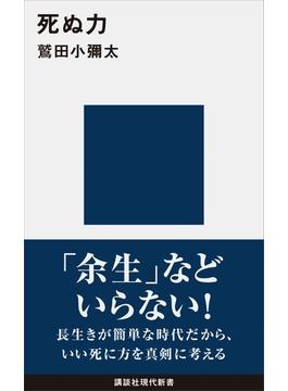 死ぬ力(講談社現代新書)