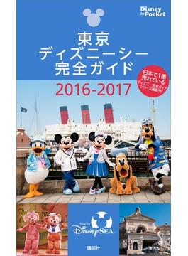 東京ディズニーシー完全ガイド 2016-2017(Disney in Pocket)