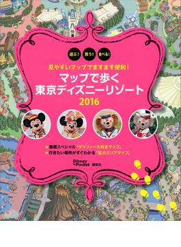 見やすいマップでますます便利に! マップで歩く 東京ディズニーリゾート 2016(Disney in Pocket)