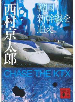 韓国新幹線を追え(講談社文庫)