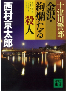 十津川警部 金沢・絢爛たる殺人(講談社文庫)