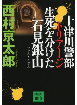 十津川警部 トリアージ 生死を分けた石見銀山(講談社文庫)