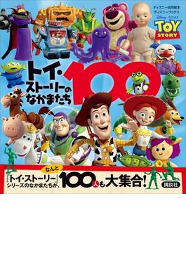 トイ・ストーリーのなかまたち100(ディズニー幼児絵本)