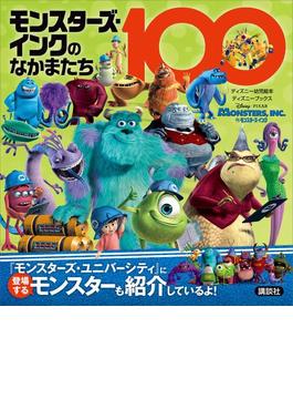 モンスターズ・インクのなかまたち100(ディズニー幼児絵本)