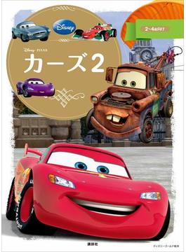 カーズ2(ディズニーゴールド絵本)