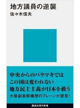 地方議員の逆襲(講談社現代新書)